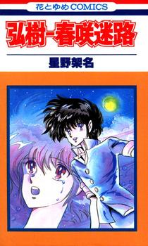 Hiroki - Harusaki Meiro