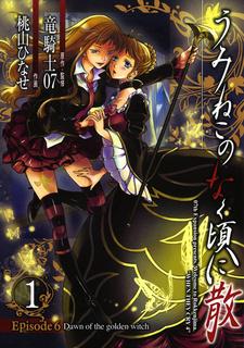 Umineko no Naku Koro ni Chiru - Episode 6: Dawn of the Golden Witch