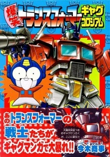 Q-Robo Transformer
