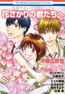 Hanazakari no Kimitachi e: Tribute