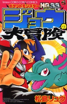 Pocket Monsters HGSS: Jou no Daibouken