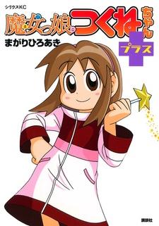 Majokko Tsukune-chan Plus