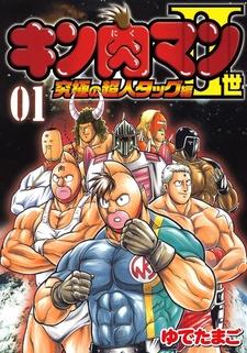 Kinnikuman II-sei: Kyuukyoku no Choujin Tag-hen