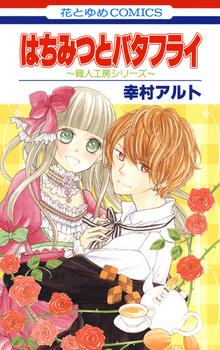 Hachimitsu to Butterfly: Shokunin Koubou Series