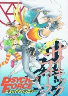 Psychic Force Comic Anthology