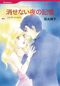 Kusenai Yoru no Kioku