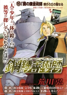 Full Metal Alchemist: Prototype