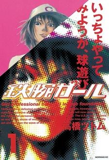Tetsuwan Girl