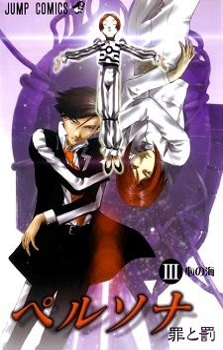 Persona: Tsumi to Batsu