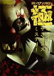 Comic Anthology Kiwami: Horror, Suspense, Mystery