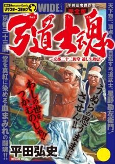 Kyuudou Shikon: Kyoto Sanjuusangen-dou Tooshiya Monogatari