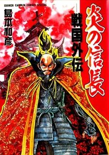 Honoo no Nobunaga: Sengoku Gaiden