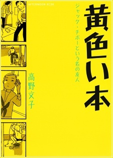 Kiiroi Hon: Jacques Thibault to Iu Na no Yuujin