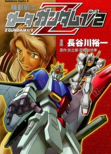 Mobile Suit Z Gundam 1/2