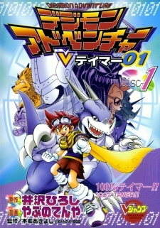 Digimon Adventure: V-Tamer 01