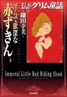 Manga Grimm Douwa: Midara de Yokubuka na Akazukin