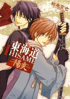 Toukaidou Hisame: Kagerou