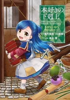 Honzuki no Gekokujou: Shisho ni Naru Tame ni wa Shudan wo Erandeiraremasen