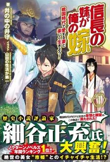 Nobunaga no Imouto ga Ore no Yome