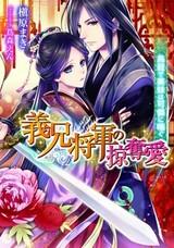 Gikei Shougun no Ryakudatsuai: Torikago de Bimai wa Karen ni Aegu