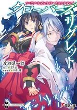 Sword Art Online Alternative: Clover's Regret