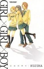 Girl x Girl x Boy: Otome no Inori