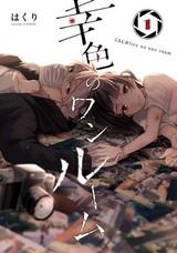 Sachi-iro no One Room