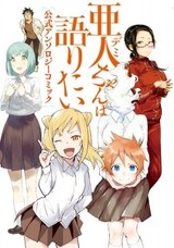 Demi-chan wa Kataritai: Koushiki Anthology Comic