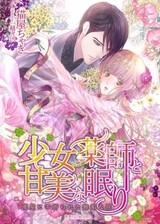 Shoujo Kusushi to Kanbi na Nemuri: Ryuusei ni Taorareta Muku na Hana
