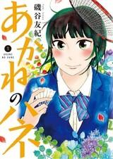 Akane no Hane
