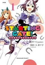 Starting Gate!: Uma Musume Pretty Derby