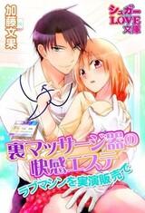 Ura Massage-ki no Kaikan Aesthetic: Love Machine wo Jitsuen Hanbai de
