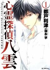 Shinrei Tantei Yakumo: Akai Hitomi wa Shitteiru