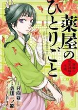 Kusuriya no Hitorigoto: Maomao no Koukyuu Nazotoki Techou