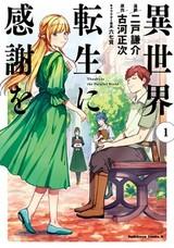Isekai Tensei ni Kansha wo