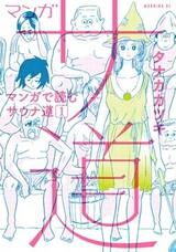Manga Sadou: Manga de Yomu Sauna-dou