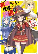 Kono Subarashii Sekai ni Shukufuku wo! Megumin Anthology