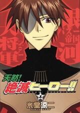 Tennen! Zetsumetsu Hero!!