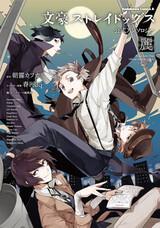 Bungou Stray Dogs Koushiki Anthology: Rei
