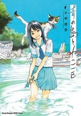 Aoi no Shima to Neko Ippiki