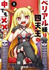 Beriaru-sama wa Shitennou no Naka demo xx