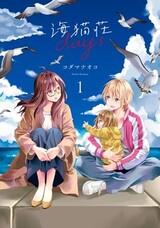 Umineko-sou Days