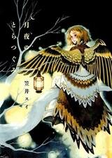 Tsukiyo no Toratsugumi