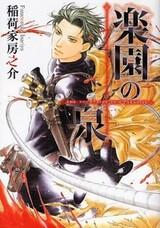 Rakuen no Izumi