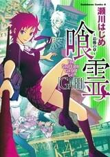 Ga-Rei: Tsuina no Shou