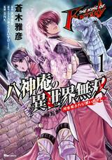 The King of Fantasy: Yagami Iori no Isekai Musou - Tsuki wo Miru Tabi Omoidase!