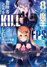 8-daime Maou wa FPS de Boukensha-domo wo Kill shitai