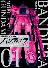 Kidou Senshi Gundam Bandiera