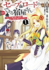 Save & Load no Dekiru Yadoya-san: Counter Stop Tenseisha ga Yadoya de Shinjin Ikusei wo Hajimeta you desu
