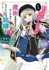 Tensei shitara Otome Game no Sekai? Ie, Majutsu wo Kiwameru no ni Isogashii node Souiu no wa Kekkou desu.